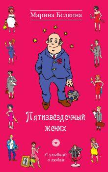 Белкина М.Н. - Пятизвёздочный жених обложка книги