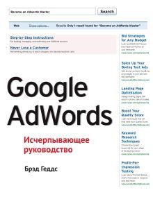 Геддс Б. - Google AdWords. Исчерпывающее руководство обложка книги