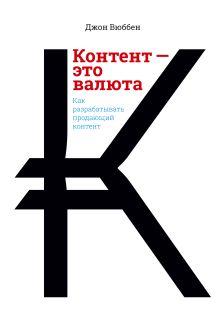 Вюббен Д. - Контент - это валюта. Как разрабатывать продающий контент обложка книги