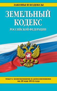- Земельный кодекс Российской Федерации : текст с изм. и доп. на 20 мая 2014 г. обложка книги
