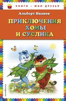Обложка Приключения Хомы и Суслика (ил. Г. Золотовской) Альберт Иванов