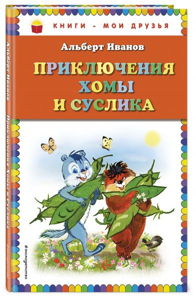 Приключения Хомы и Суслика (ил. Г. Золотовской)