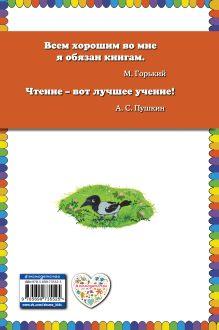 Обложка сзади Приключения Хомы и Суслика (ил. Г. Золотовской) Альберт Иванов