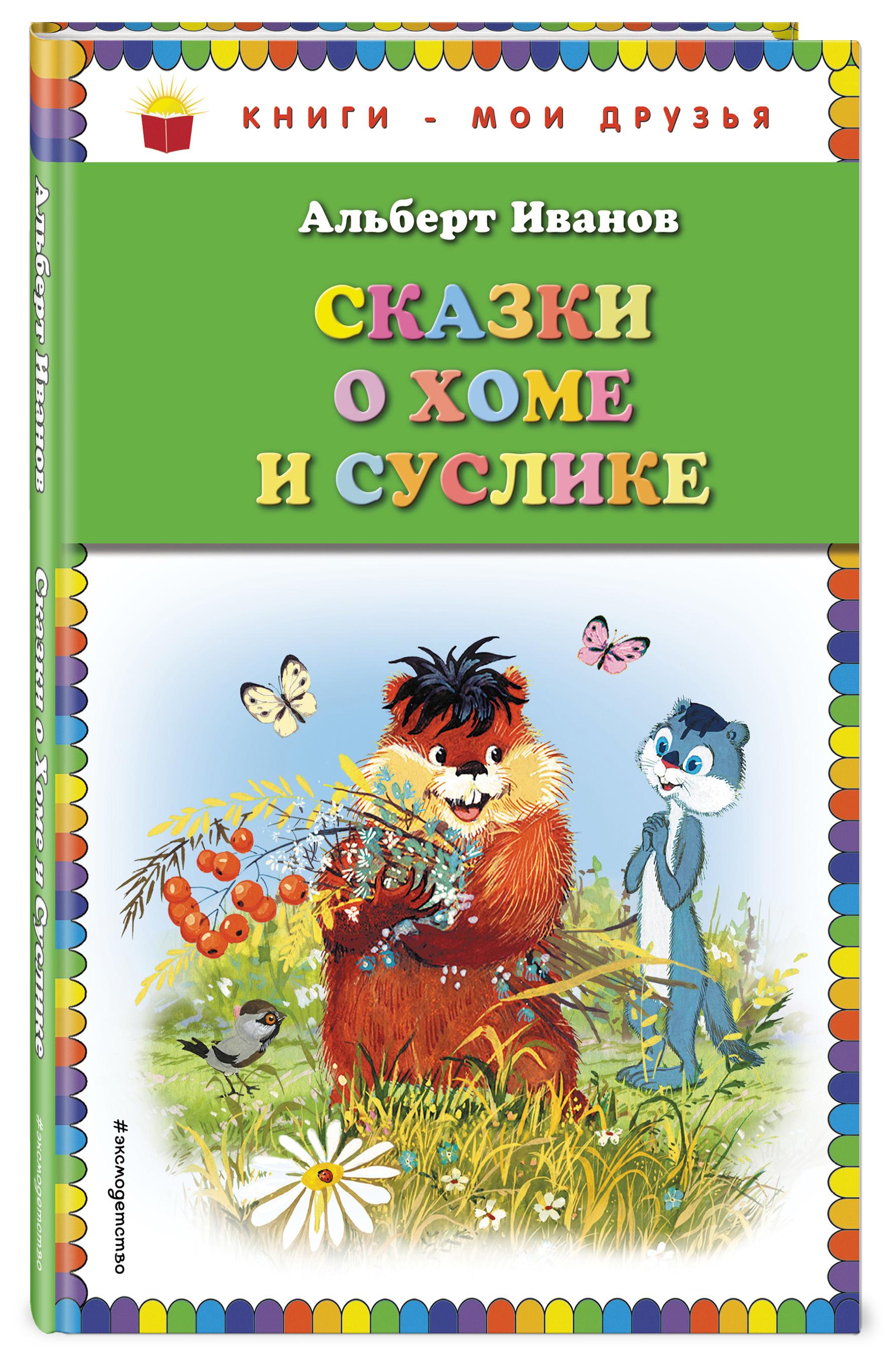 Сказки о Хоме и Суслике (ил. Г. Золотовской)