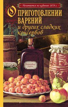 - О приготовлении варений и других сладких консервов (с рисунком) обложка книги