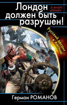 Романов Г.И. - Лондон должен быть разрушен! Русский десант в Англию обложка книги