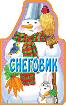 Усачев А., Скороденко Н., Бокова Т.В. - Книжки на брюшке. Снеговик обложка книги