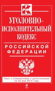 Обложка Уголовно-исполнительный кодекс Российской Федерации : текст с изм. и доп. на 20 мая 2014 г.