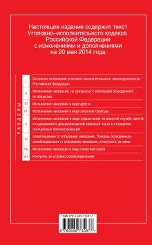 Обложка сзади Уголовно-исполнительный кодекс Российской Федерации : текст с изм. и доп. на 20 мая 2014 г.