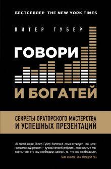 Питер Губер - Говори и богатей. Секреты ораторского мастерства и успешных презентаций обложка книги