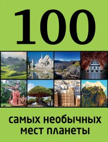 - 100 самых необычных мест планеты обложка книги