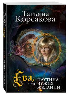 Корсакова Т. - Ева, или Паутина чужих желаний обложка книги