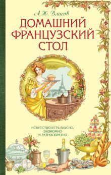 Власов А.Н. - Домашний французский стол обложка книги