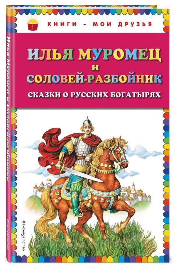 Илья Муромец и Соловей-разбойник. Сказки о русских богатырях (ил. И. Егунова)