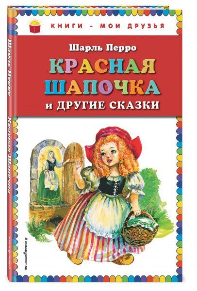 Красная Шапочка и другие сказки
