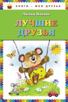 Носова Л.С. - Лучшие друзья (ил. О. Зобниной) обложка книги