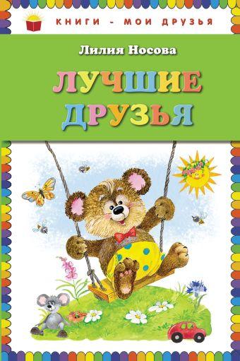 Лучшие друзья (ил. О. Зобниной) Носова Л.С.