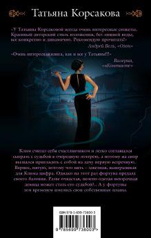 Обложка сзади Избранница, или Судьба № 5 Татьяна Корсакова