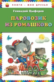 Обложка Паровозик из Ромашково (ил. И. Панкова) Геннадий Цыферов