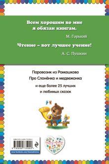 Обложка сзади Паровозик из Ромашково (ил. И. Панкова) Геннадий Цыферов
