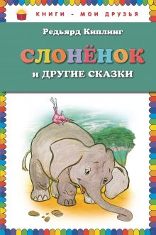 Слоненок и другие сказки (ст. изд.)
