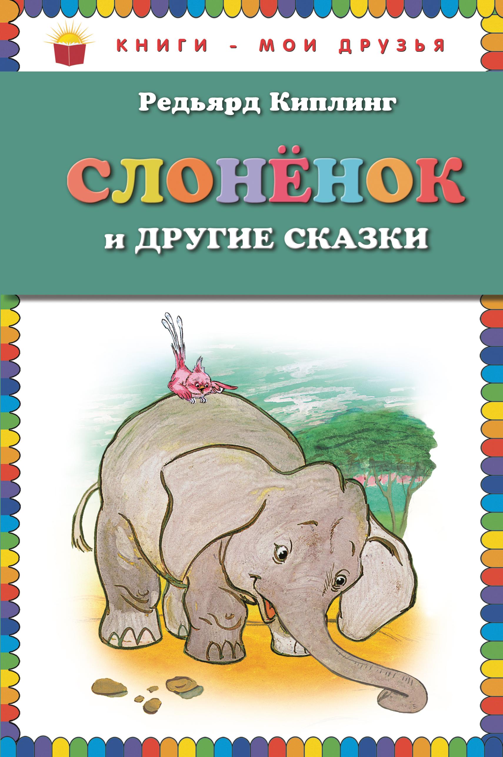 Слоненок и другие сказки_ (ил. Г. Золотовской)