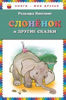 Слоненок и другие сказки_ (ил. Г. Золотовской) обложка книги