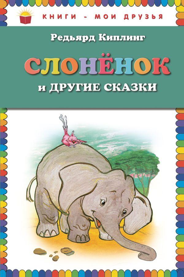 Слоненок и другие сказки_ (ил. Г. Золотовской) Киплинг Р.