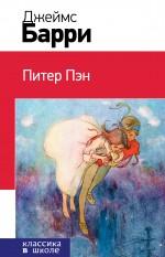 Обложка Питер Пэн Джеймс Барри