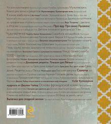 Обложка сзади Лучшие книги по кулинарии 2014/2015