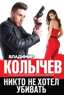 Обложка Никто не хотел убивать Владимир Колычев