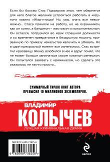 Обложка сзади Никто не хотел убивать Владимир Колычев