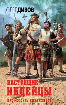 Обложка Настоящие индейцы Олег Дивов