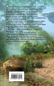 Обложка сзади Настоящие индейцы Олег Дивов