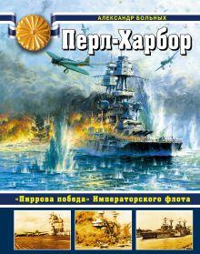 Больных А.Г. - Перл-Харбор. «Пиррова победа» Императорского флота обложка книги