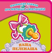Синявский П. - Наша пеленаша обложка книги