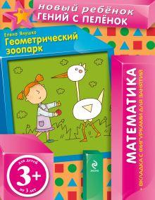 Обложка 3+ Геометрический зоопарк (+ вкладка-аппликация) Янушко Е.А.