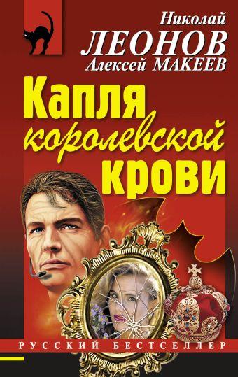 Капля королевской крови Леонов Н.И., Макеев А.В.