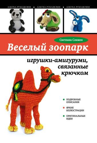 Веселый зоопарк: игрушки-амигуруми, связанные крючком Слижен С.Г.