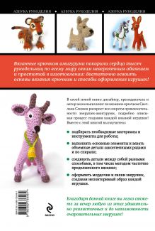 Обложка сзади Веселый зоопарк: игрушки-амигуруми, связанные крючком Светлана Слижен