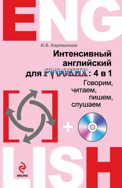 Интенсивный английский для русских: 4 в 1. Говорим, читаем, пишем, слушаем (+CD)