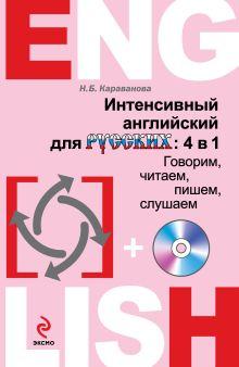Караванова Н.Б. - Интенсивный английский для русских: 4 в 1. Говорим, читаем, пишем, слушаем (+CD) обложка книги