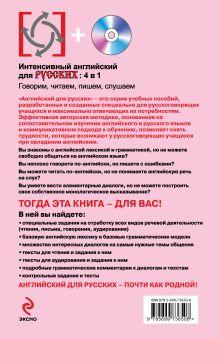 Обложка сзади Интенсивный английский для русских: 4 в 1. Говорим, читаем, пишем, слушаем (+CD) Н.Б. Караванова