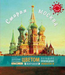 - Старая Москва. Раскрась шедевр обложка книги