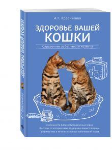 Красичкова А.Г. - Здоровье вашей кошки обложка книги
