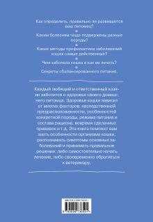 Обложка сзади Здоровье вашей кошки Анастасия Красичкова