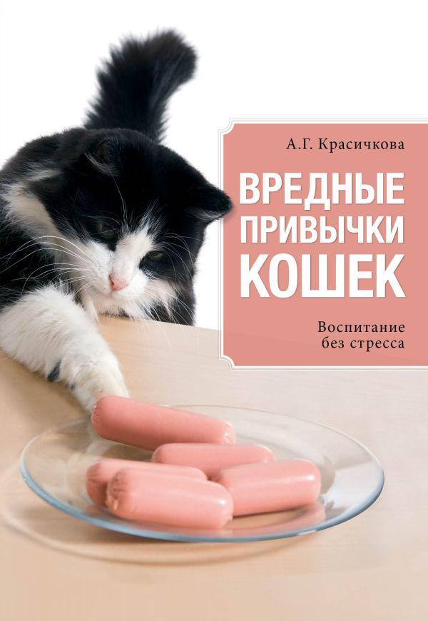 Вредные привычки кошек. Воспитание без стресса Красичкова А.Г.