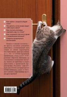 Обложка сзади Вредные привычки кошек. Воспитание без стресса Красичкова А.Г.