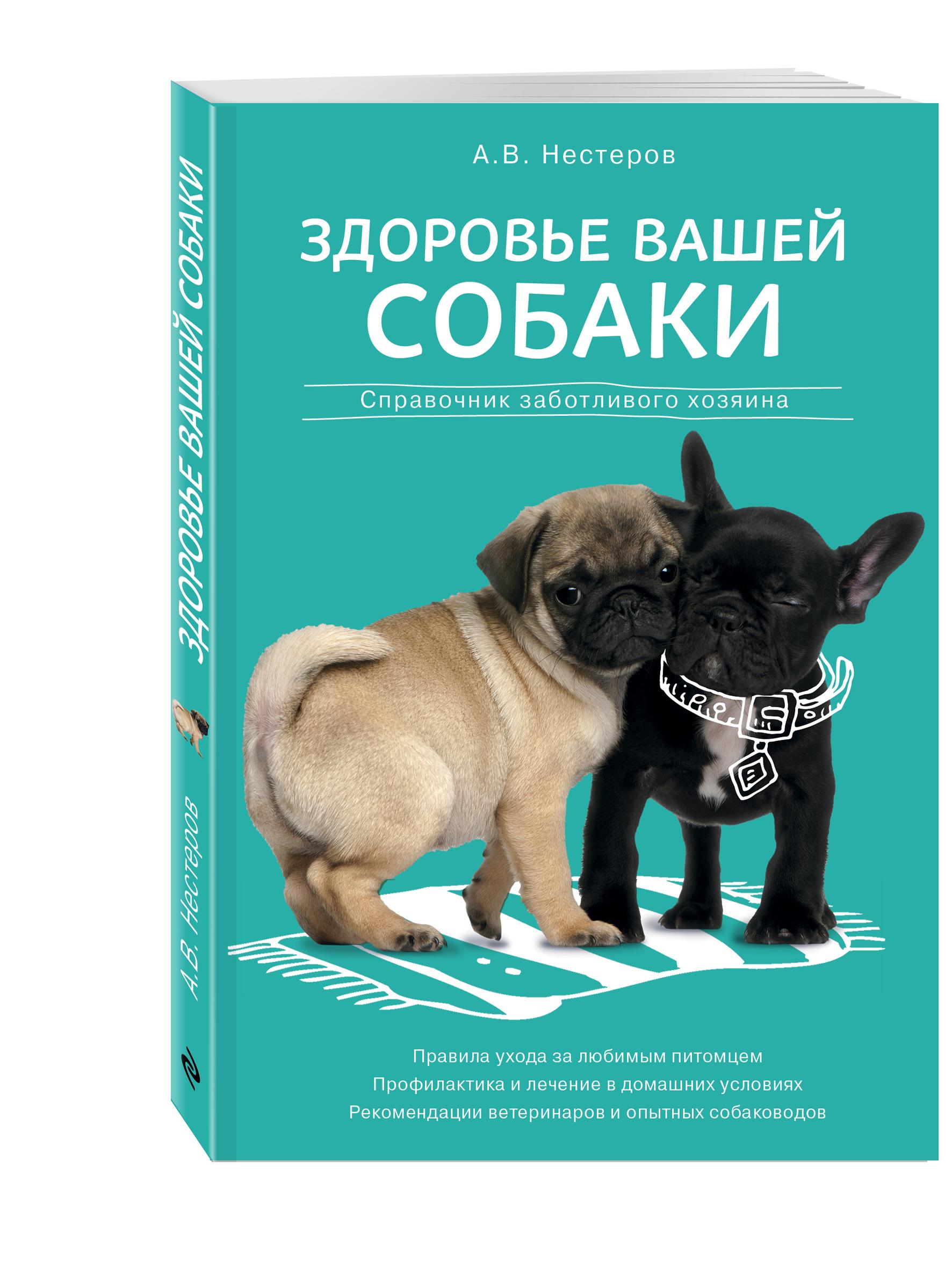 Здоровье вашей собаки ( Нестеров А.В.  )