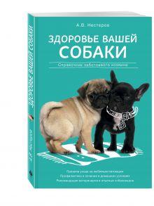 Нестеров А.В. - Здоровье вашей собаки обложка книги